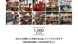 Google マップ表示回数1000回突破!!